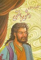 شاعرخوش نام وحشی بافقی